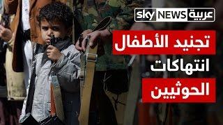 الحوثيون.. والتجنيد القسري للأطفال