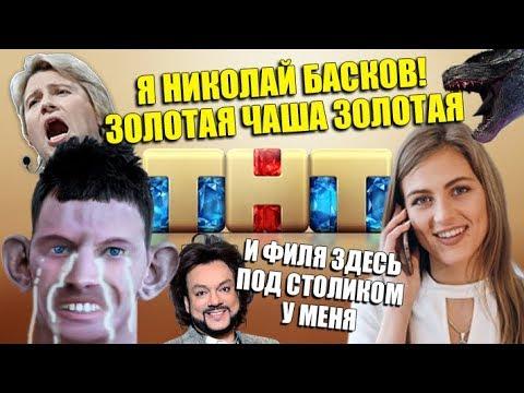 Валакас Басков Звонит на ТНТ с Киркоровым (TOP ROFL) на youtube