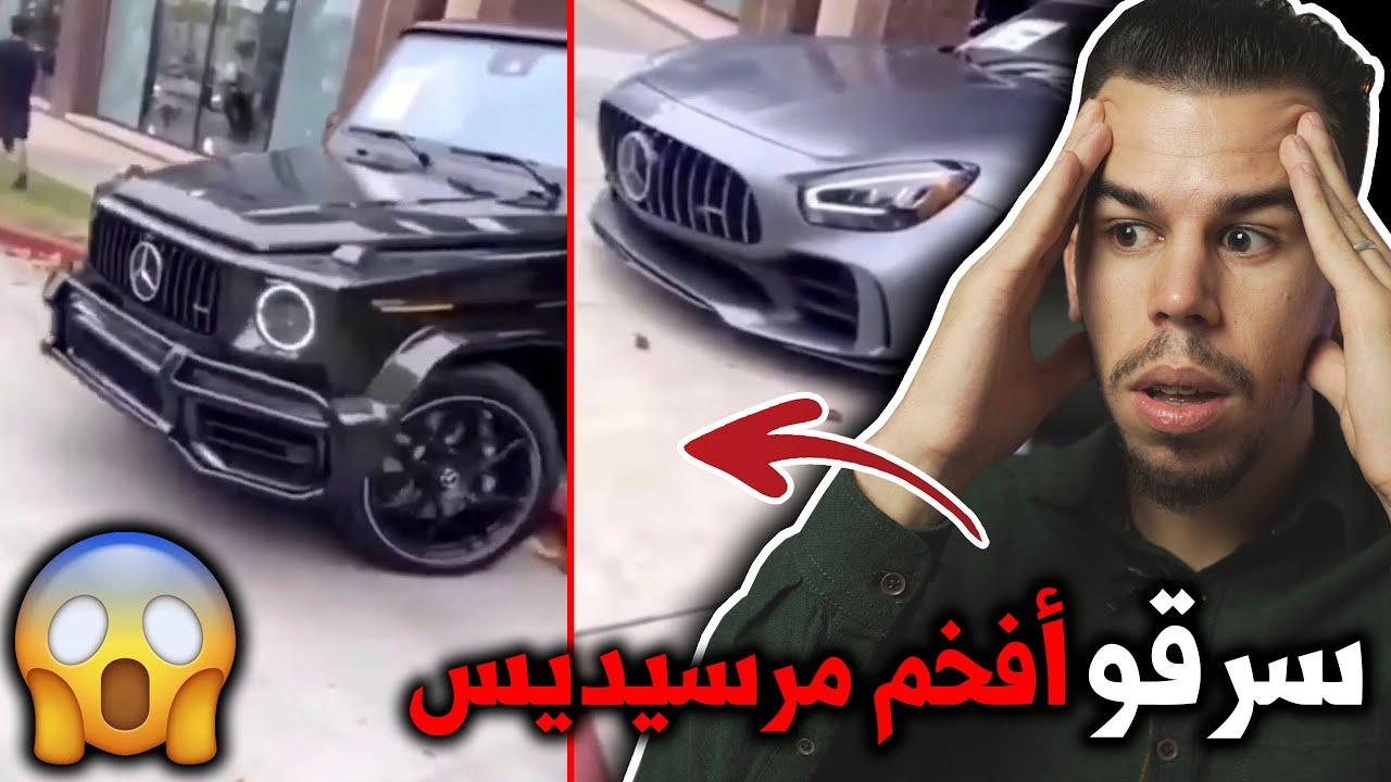 ? متظاهرين سرقو سيارات بقيمة مليون دولار ?