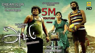 ATTU (2019) Tamil Full Movie HD New Released | Rishi, Archana, Yogi Babu | Dream Icon | Studio 9