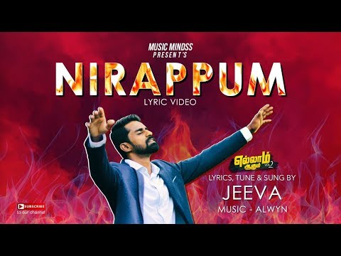 NIRAPPUM | Eva.JEEVA | ELLAM AAGUM - 2 | NEW WORSHIP SONG HD