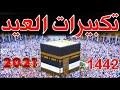 تكبيرات عيد الاضحى 2021  mp3 🕋  أجمل صوت تكبير🕌 الله اكبر تملأ العالم  🕋 Eid Takbeer 2021