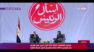 """جلسة الرئيس السيسي """" اسأل الرئيس """" خلال فعاليات المؤتمر الوطني للشباب 16 - 5 - 2018"""