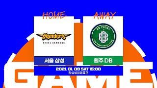 서울 삼성 : 원주 DB (1.9)ㅣ2020-2021 …