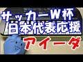 サッカーW杯日本代表応援ソング【アイーダ】簡単ドレミ楽譜 初心者向け1本指ピアノ