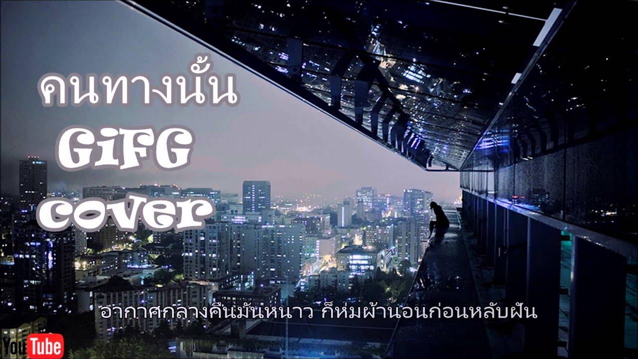 คนทางนั้น - GiFT My Project Cover By Ammy