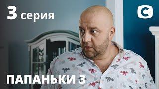 Сериал Папаньки 3 сезон 3 серия | ПРЕМЬЕРА | КОМЕДИЯ 2021 | Новинки кино 2021