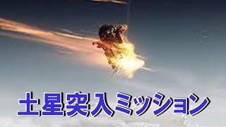 【感動ドキュメント】さらば!土星探査船カッシー二感動の全行程