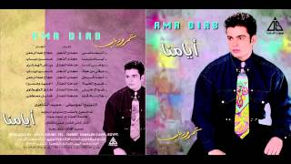 Amr Diab - Ayamana / عمرو دياب - ايامنا
