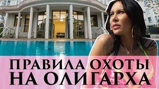 Правила охоты на олигарха - Как выйти замуж за миллионера | Советы от Элины Камирен