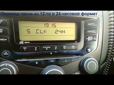 #хонда  #аккорд Хонда Аккорд 7. Перевод часов из 12-ти в 24-часовой формат и настройки радио.