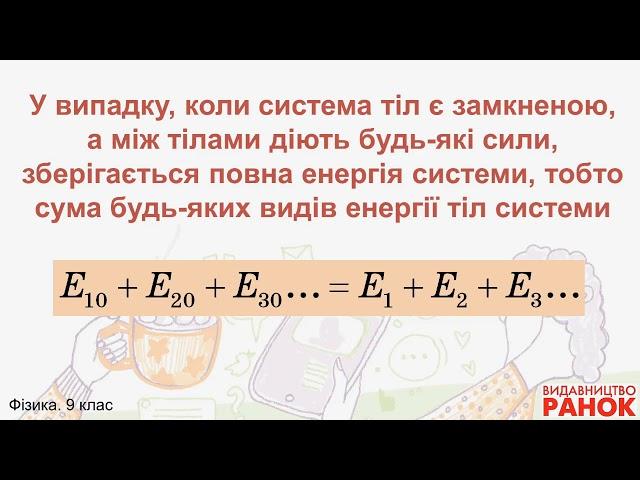 9 клас. Фізика. Фундаментальний  характер законів  збереження.