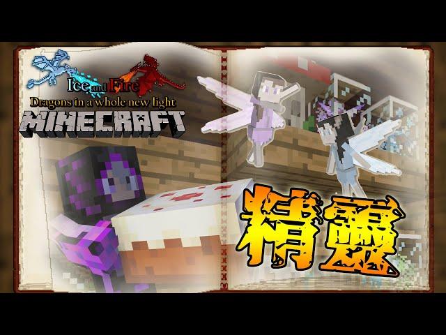 Minecraft 冰與火龍模組生存+ #5 蛋糕騙小精靈太慢 直接開抓啦
