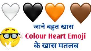 जाने बहुत ही खास Colour के Heart Emoji का बहुत ही खास मतलब, Heart Emoji meaning |