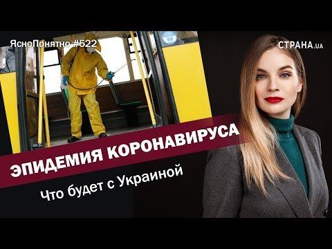 Эпидемия коронавируса. Что будет с Украиной | ЯсноПонятно #522 By Олеся Медведева