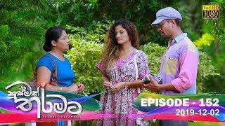 Husmak Tharamata | Episode 152 | 2019-12-02 Thumbnail