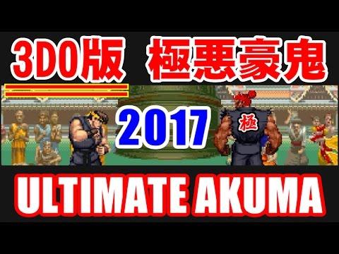 [滅亡必至] リュウ(Ryu) vs 豪鬼(Akuma) - SUPER STREET FIGHTER II Turbo [無理不可能]
