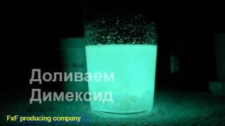 Как сделать светящуюся жидкость. luminol luminescence 4