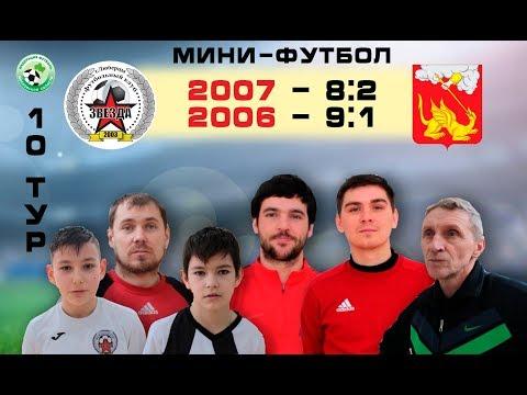 Участники матчей 10 тура Звезда Люберцы - Лидер Егорьевск