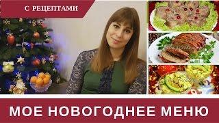 видео Горячее на Новый год 2017. Рецепты вкусных горячих блюд