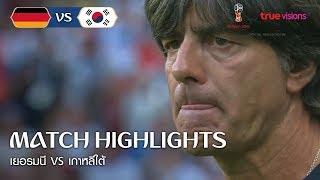 ไฮไลท์ เกาหลีใต้ 2-0 เยอรมัน – ฟุตบอลโลก2018- Match 42