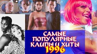 Самые популярные зарубежные клипы 1996 года // Что мы слушали в 1996