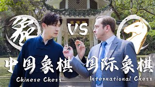 中國象棋VS國際象棋:誰才是棋盤王者?Chinese Chess VS International Chess:Who wins?
