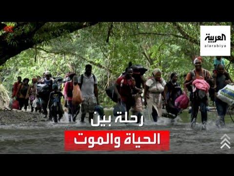 رحلة الموت لمهاجرين من هايتي صوب أميركا  - نشر قبل 10 ساعة