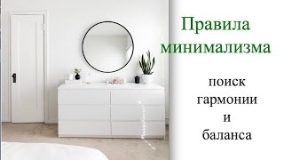 Правила минимализма /уют, красота или аскетизм?/