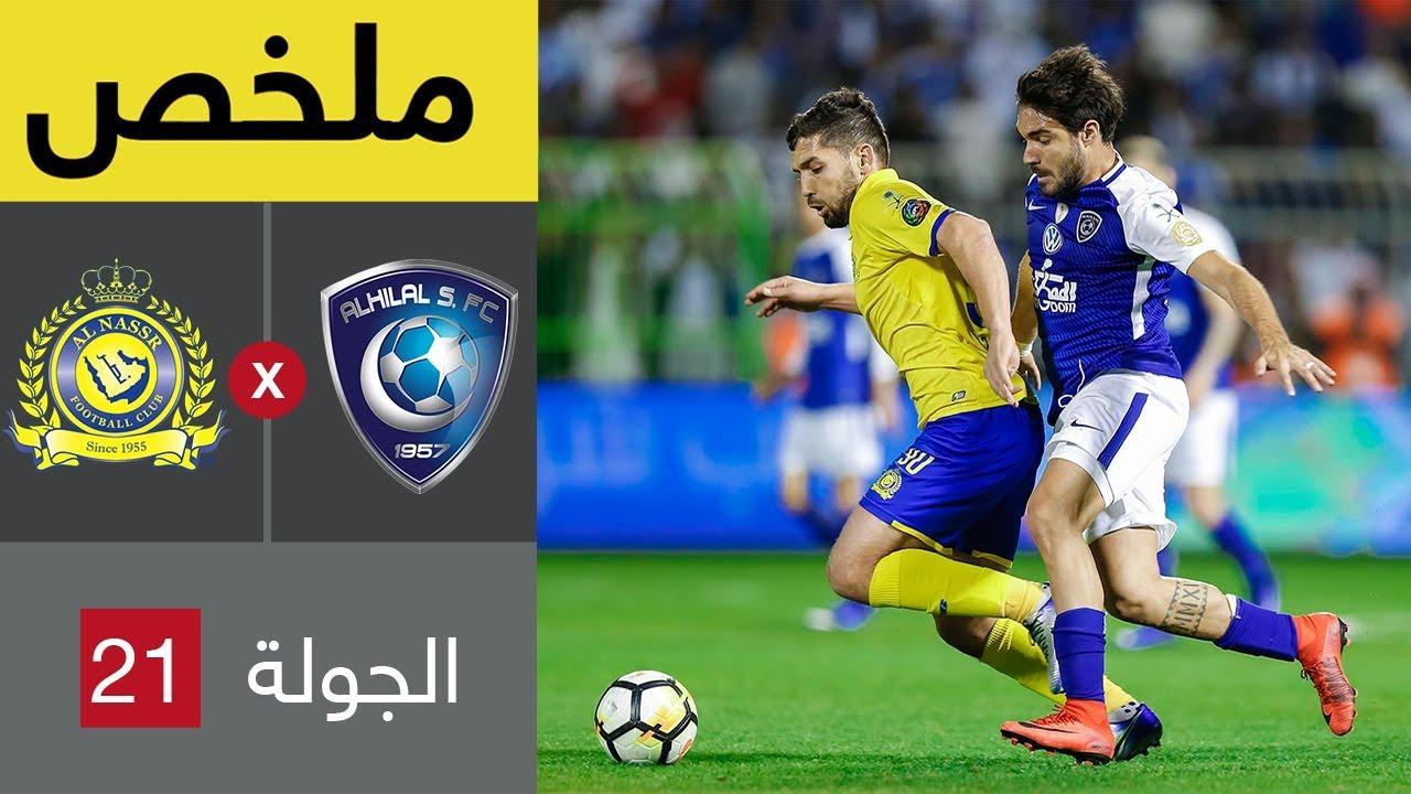 ملخص مباراة الهلال والنصر في الجولة 21 من الدوري السعودي للمحترفين تعليق فهد العتيبي Youtube