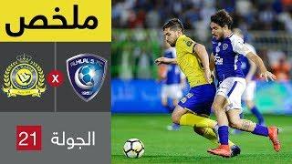 ملخص مباراة الهلال والنصر في الجولة 21 من الدوري السعودي للمحترفين (تعليق فهد العتيبي)