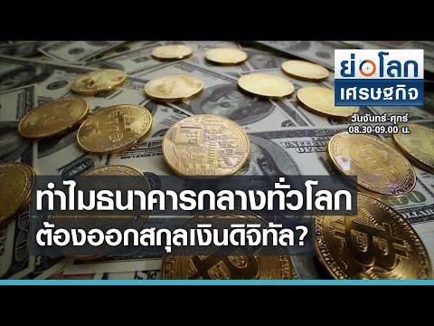 ทำไมธนาคารกลางทั่วโลกต้องออกสกุลเงินดิจิทัล?  I  ย่อโลกเศรษฐกิจ 12 เม.ย. 64