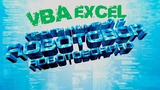 VBA Урок_4 Программирование для начинающих Просто и Доступно | Язык VBA | Стандартные выражения