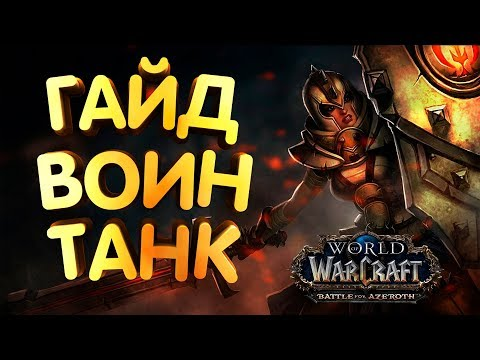 Гайд - Воин Танк ПВЕ WoW БФА [8.0.1]