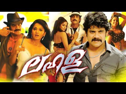 New Release Malayalam Movie 2016 | LAHALA...
