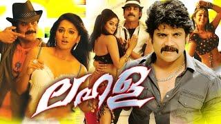 New Release Malayalam Movie 2016 | LAHALA | Nagarjuna & Anushka Shetty | Latest Movie Full HD