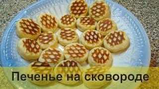 Печенье на Сковороде Домашний Рецепт