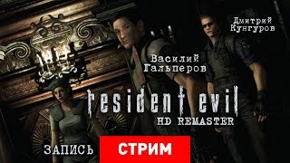 Resident Evil HD Remaster — ЕвроREмонт [Запись]