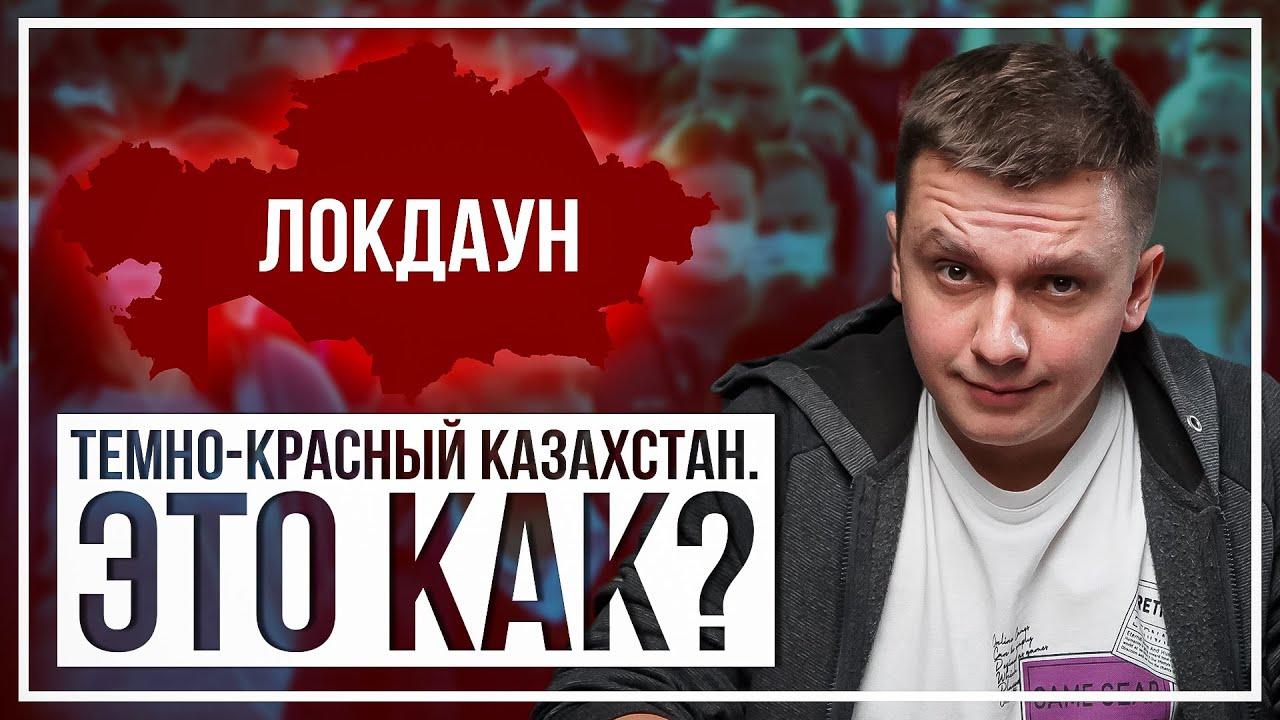 Темно-красный Казахстан. Что не так с новыми постановлениями