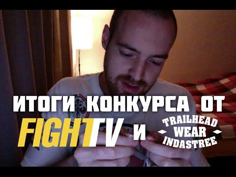 Итоги конкурса FIGHT TV и TRAILHEAD