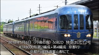 KTR8000形丹後の海 特急はしだて2号 KTR8000形第2編成+第4編成 峰山駅にて