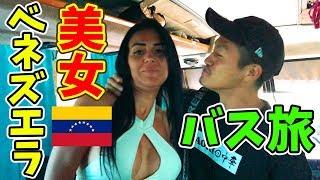 【ハーレム】世界一の美女大国ベネズエラ!! セクシーな女性達と地獄のバス国境越え
