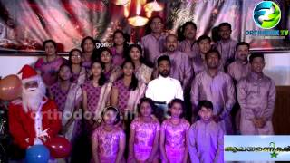 MALAYALAM CHRISTMAS SONG - 2014-ORTHODOX TV