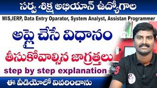 Telangana Samagra Shiksha(SSA) online application process || SSA jobs Online application 2019
