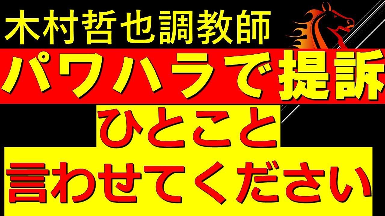 木村哲也調教師 パワハラ問題 暴行・暴言 ひとこと言わせてくださいSNSでの誹謗中傷 大塚海渡騎手 損害賠償