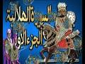 سيرة بني هلال الجزء الاول الحلقة 51 جابر ابو حسين وصول ابو زيد عند خاطر عبد العقلين وقصر عالية