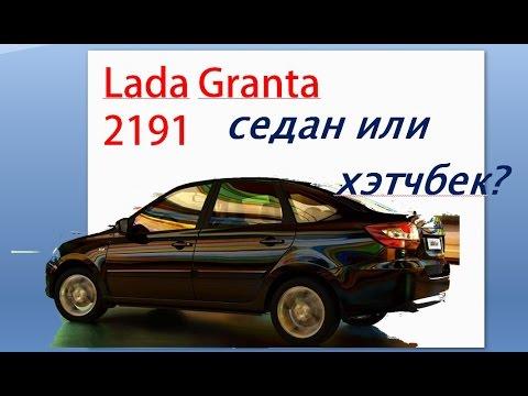 Lada Granta 2191 Что выбрать седан или хэтчбек?