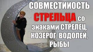 видео Совместимость женщина-Стрелец -- мужчина-Козерог