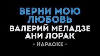 Валерий Меладзе и Ани Лорак - Верни мою любовь (Караоке)