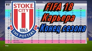 FIFA 18 Карьера тренера за Stoke City #15 Конец сезона.West Ham в Champions League!